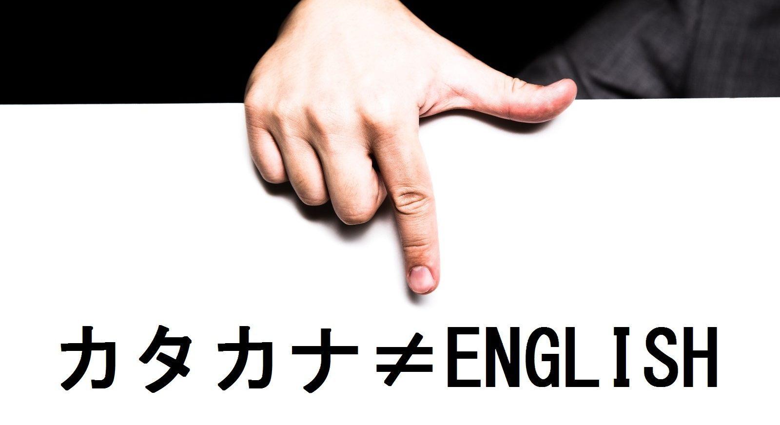 海外では全く通じない??知らないと恥かく和製英語20選