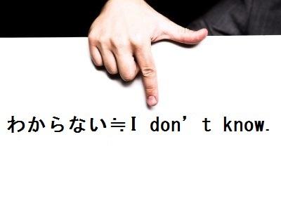 意外と失礼??英語で「わからない」とっさにI don't know.を使ってる?